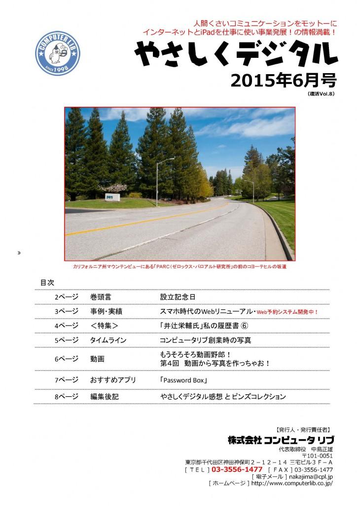 やさしくデジタル2015年6月号
