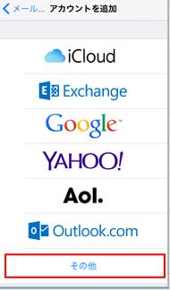 メールソフトを選択する画面が表示されますので【その他】を押します。
