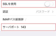 SSL を使用を【オフ】にして、サーバポートを【POP3 の場合は 110】、【IMAP の場合は 143】に変更します。