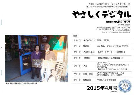 やさしくデジタル2015年4月号