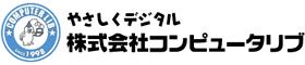 ホームページ作成会社 コンピュータリブ