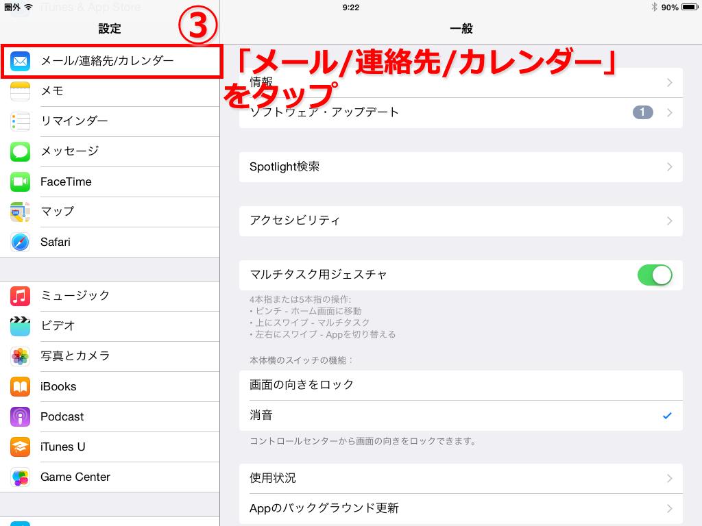 「メール/連絡先/カレンダー」メニューをタップ