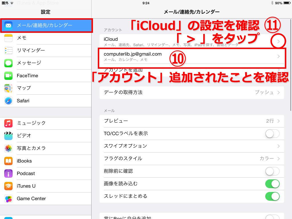 「iCloud」の設定を確認
