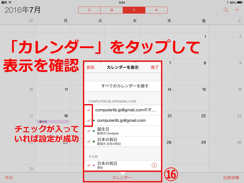 「カレンダー表示」を確認