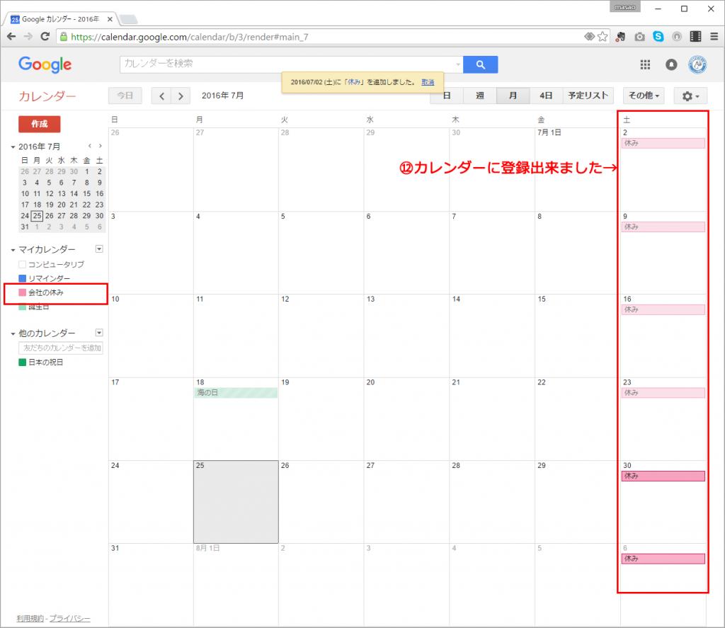 違うカレンダーにスケジュールの登録完了