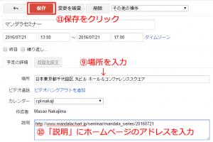 地図と説明にホームページのアドレスを入れて保存