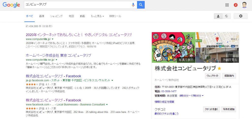 Googleに会社を登録したときの検索エンジンでの表示