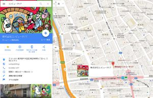 所在地をGoogleマップに登録してからホームページに埋め込みましょう