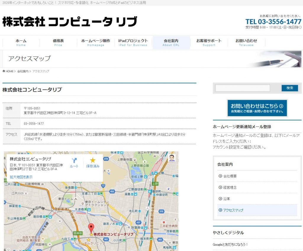 自社サイトにGoogleマップを埋め込んで使用