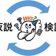 仮説→検証を繰り返す