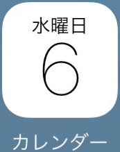 iPadカレンダーアプリ