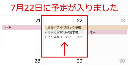 カレンダーに予定が入りました