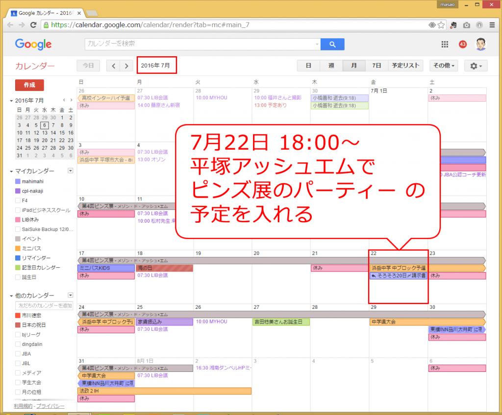 Googleカレンダーにスケジュールの入れ方