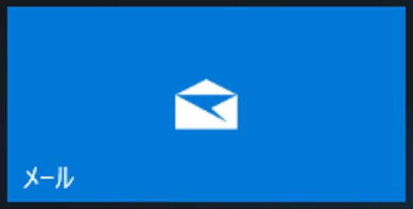 Windows10メール
