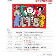「やさしくデジタル」2017年3月号